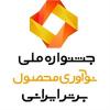 جشنواره ملی نوآوری محصول برتر ایرانی