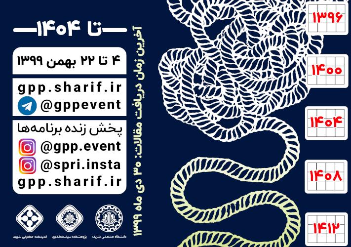 پوستر چهارمین کنفرانس حکمرانی و سیاستگذاری عمومی